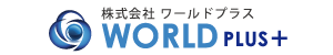 株式会社ワールドプラス 栃木県足利市の高齢者・介護施設運営コンサルティング